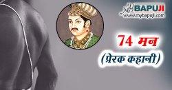74 मन (प्रेरक हिंदी कहानी) Moral Stories in Hindi