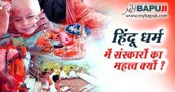हिंदू धर्म में संस्कारों का महत्त्व क्यों ?