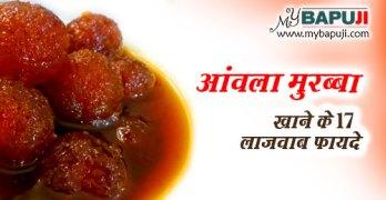 amla murabba khane ke fayde in hindi