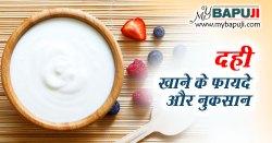 दही खाने के फायदे ,नुकसान और सेवन में सावधानियां | Dahi Khane Ke Fayde Aur Nuksan Hindi Me