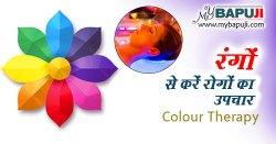 रंगों से करें रोगों का उपचार | Rango Se Rogo Ka Upchar