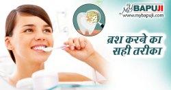 ब्रश करने का सही तरीका व दांतों की देखभाल के नियम |