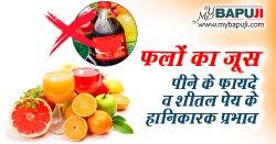 फलों का जूस पीने के फायदे व शीतल पेय के हानिकारक प्रभाव |