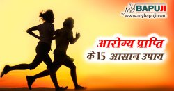 आरोग्य प्राप्ति के 15 आसन उपाय | Arogya Prapti ke Upay