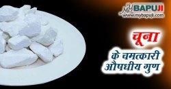 चूना के चमत्कारी औषधीय गुण और फायदे | Chuna Ke Aushadhiya Upyog Hindi Me