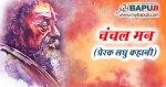 चंचल मन (प्रेरक लघु कहानी) | Prerak Laghu Kahani