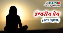 ईश्वरीय प्रेम (प्रेरक हिंदी कहानी) | Prerak Hindi Kahani