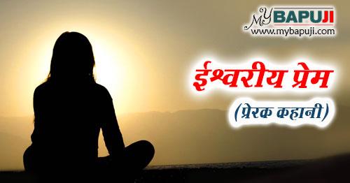 prerak kahani in hindi