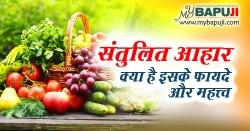 संतुलित आहार तालिका इसके फायदे और महत्त्व | Santulit Aahar Ke Fayde Aur Mahatva
