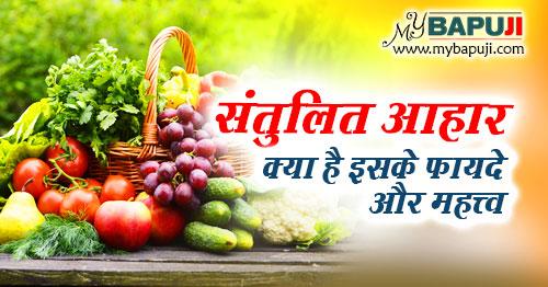 Santulit Aahar Ke Fayde Aur Mahatva