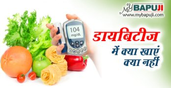 diabetes me kya khana chahiye in hindi