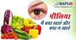 जानिए पीलिया (जॉन्डिस) में क्या खाएं और क्या न खाएं | Piliya Me Kya Khana Chahiye Aur Kya Nahi