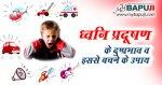 ध्वनि प्रदूषण के दुष्प्रभाव व इससे बचने के उपाय | Dhwani Pradushan Ke Nuksan Hindi Mein