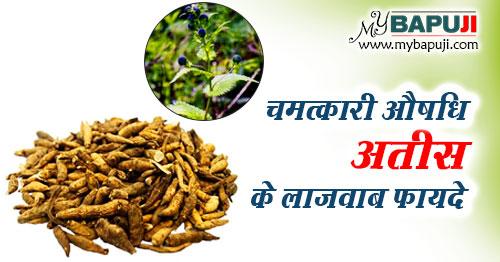 Atish ke Fayde aur Nuksan in Hindi