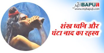 Shankh Dhwani Aur Ghanta Naad Se Rog Upchar