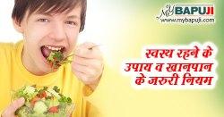 स्वस्थ रहने के उपाय व खानपान के जरुरी नियम | Swasthya Rahne Ke Niyam
