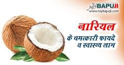 नारियल के चमत्कारी फायदे व स्वास्थ्य लाभ | Health Benefits Of Coconut