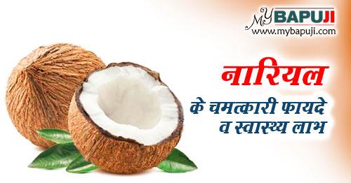 nariyal ke swasthya labh hindi mein