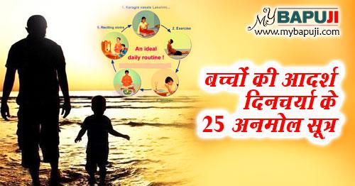 Bacchon Ki Adarsh Dincharya In Hindi