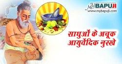 साधुओं के अचूक आयुर्वेदिक नुस्खे | Ayurvedic Nuskhe In Hindi