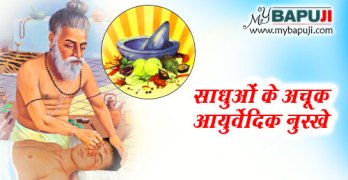 Ayurvedic Nuskhe In Hindi