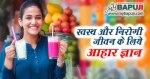 स्वस्थ और निरोगी जीवन के लिये आहार ज्ञान