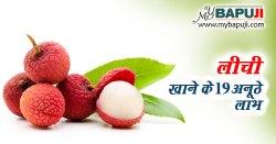 लीची खाने के 19 अनूठे लाभ | Litchi Fruit Benefits In Hindi