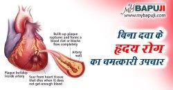बिना दवा के हृदय रोग का चमत्कारी प्राकृतिक उपचार
