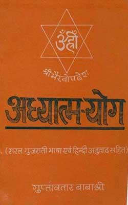 Adhyatma Yoga Guptvatar Baba