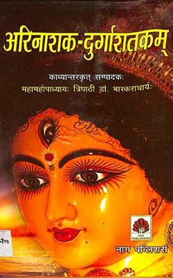 Ari Nashaka Durga Shatakam