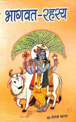 Bhagavata Rahasya Sant Dongre Ji Maharaj