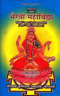 Bhairavi Mahavidhya Goswami Prahalad Giri Hindi PDF Free Download