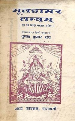 Bhuta Damara Tantra Krishna Kumar Rai Hindi PDF Free Download