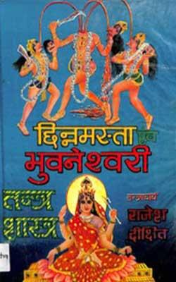Chhinnamasta Evam Bhuwaneshwari Tantra Shastra Hindi PDF free download