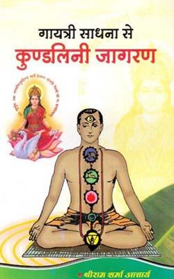 Gayatri Sadhana Se Kundalini Jagran - Pandit Shriram Sharma Acharya
