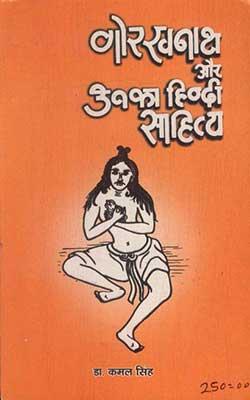 Gorakhnath Aur Unka Hindi Sahitya