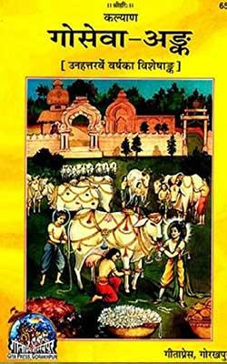 Gouseva Adanak Hindi PDF Free Download