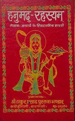 Hanumad Rahasya