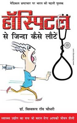 Hospital Se Jinda Kaise Lauten Hindi PDF Free Download