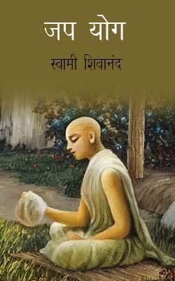 Jaap Yogh -Swami Shivananda Hindi PDF Free Download