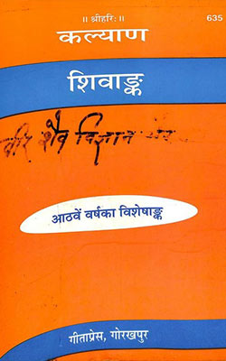 Kalyan Shivanka -Gita Press Gorakhpur