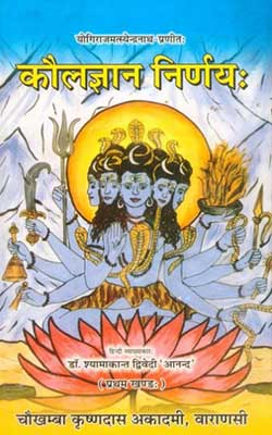 Kaula Gyan Nirnaya