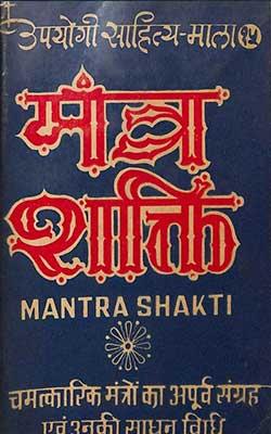 Mantra Shakti - Rudra Deva Tripathi Hindi PDF free download