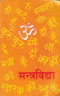 Mantra Vidya Hindi PDF free download