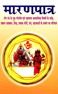 Marana Patra Arun Kumar Sharma