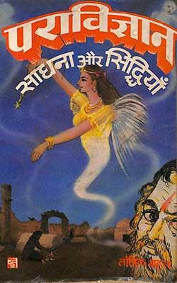 Para Vigyan Sadhana Aur Siddhiyan Hindi PDF Free Download