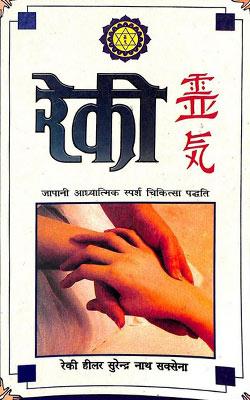 Reiki Japani Adhunik Chikitsa Vidhi Surendra Nath Saksena Hindi PDF Free Download