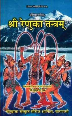 Renuka Tantram Hindi PDF free download