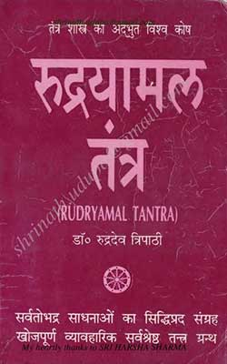 Rudrayamala Tantram Hindi PDF free download