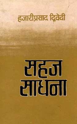 Sahaj Sadhana